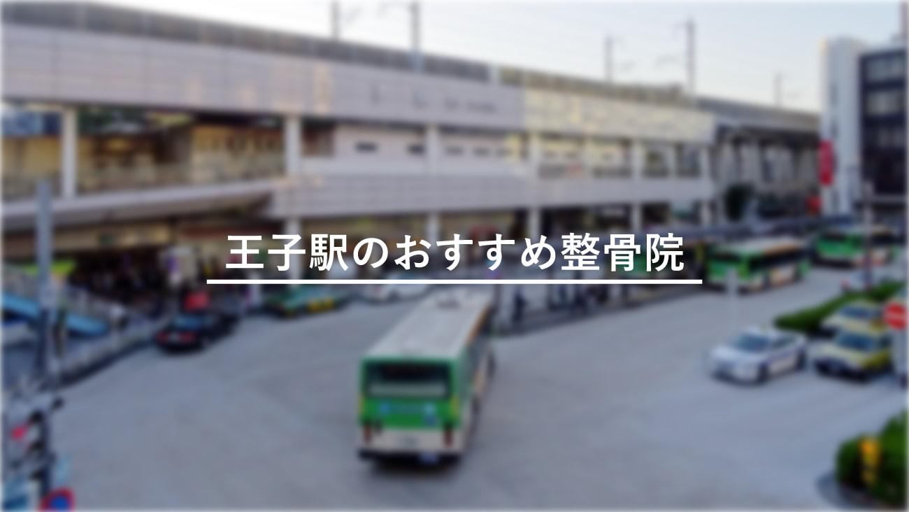 王子駅周辺でおすすめ整骨院5選!口コミで評判が良い!のMV画像