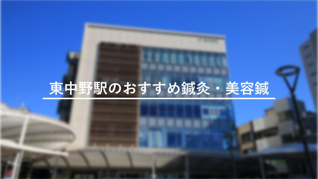 東中野駅周辺でおすすめ鍼灸・美容鍼5選!口コミで評判が良い!のMV画像