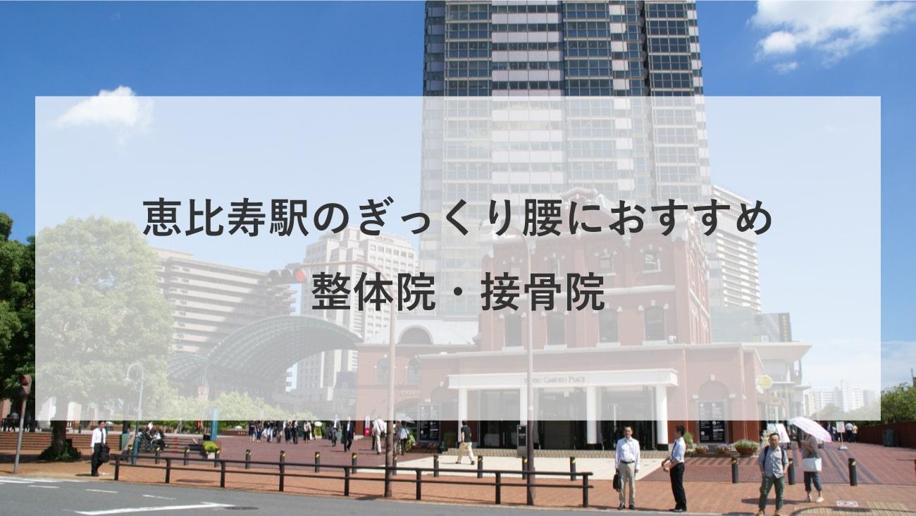 【恵比寿駅】周辺でぎっくり腰におすすめの整体院・接骨院3選!のMV画像