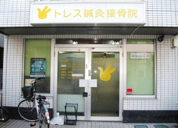 トレス鍼灸接骨院 相模店1