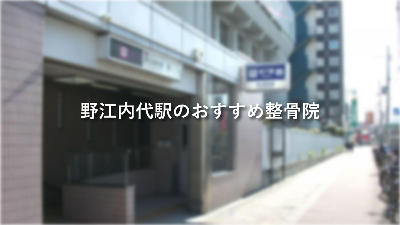 野江内代駅周辺おすすめ整体3選!出勤前・お仕事帰りにも通える♪のMV画像