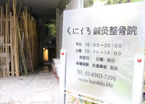 Kuniklo鍼灸整骨院(くにくろ しんきゅうせいこついん)