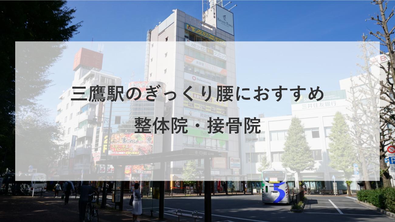 【三鷹駅】周辺でぎっくり腰におすすめの整体院・接骨院3選!のMV画像