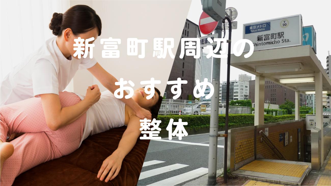 新富町駅周辺の口コミが評判のおすすめ整体のコラムのメインビジュアル