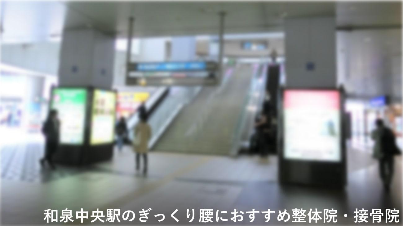 【和泉中央駅】周辺でぎっくり腰におすすめの整体院・接骨院2選!のMV画像