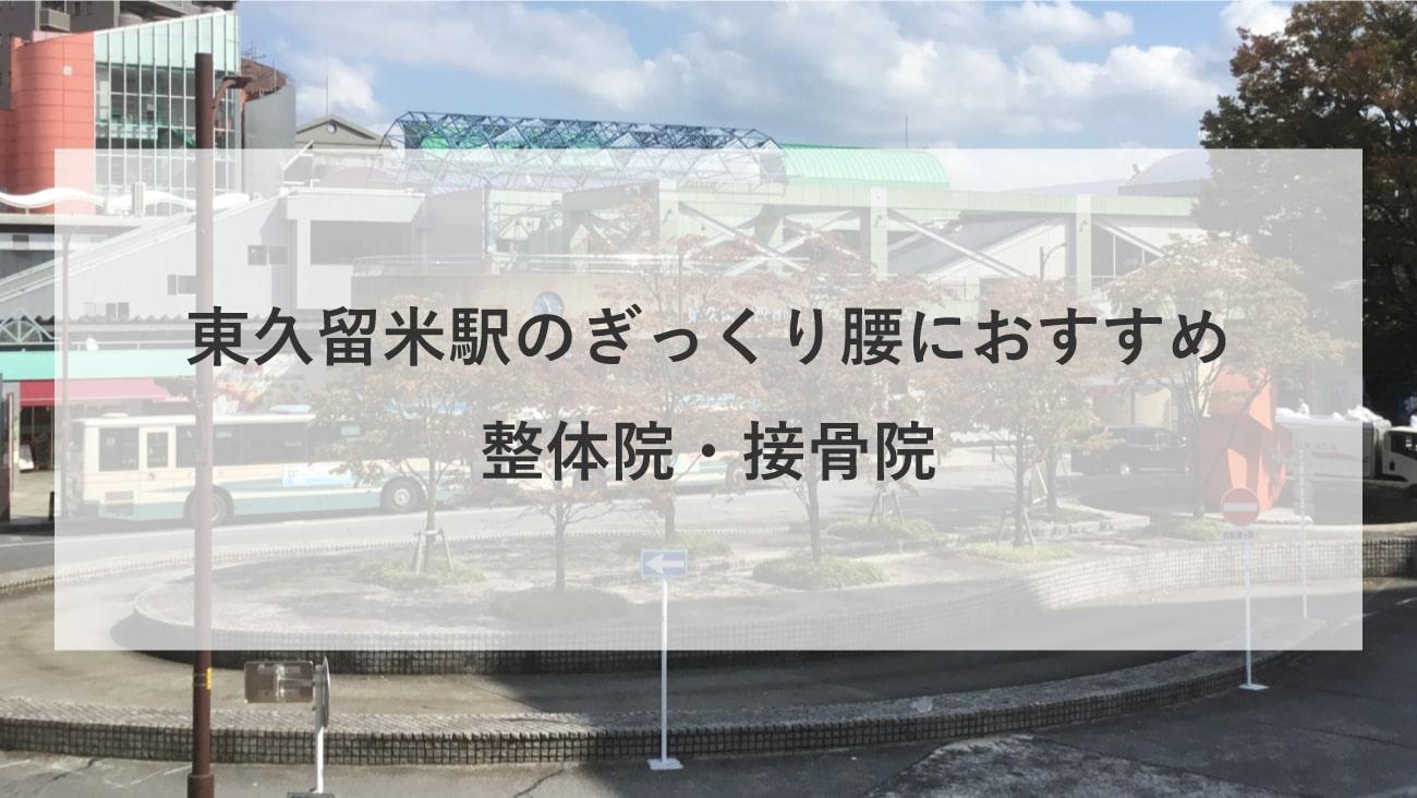 【東久留米駅】周辺でぎっくり腰におすすめの整体院・接骨院2選!のMV画像
