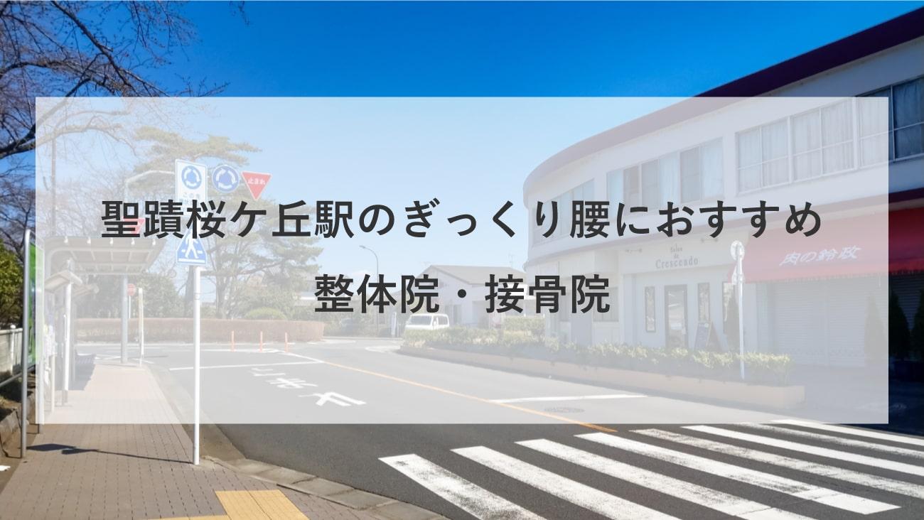 【聖蹟桜ケ丘駅】周辺でぎっくり腰におすすめの整体院・接骨院3選!のMV画像