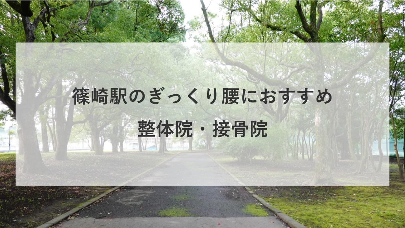 【篠崎駅】周辺で【ぎっくり腰】におすすめの整体院・接骨院2選!のMV画像
