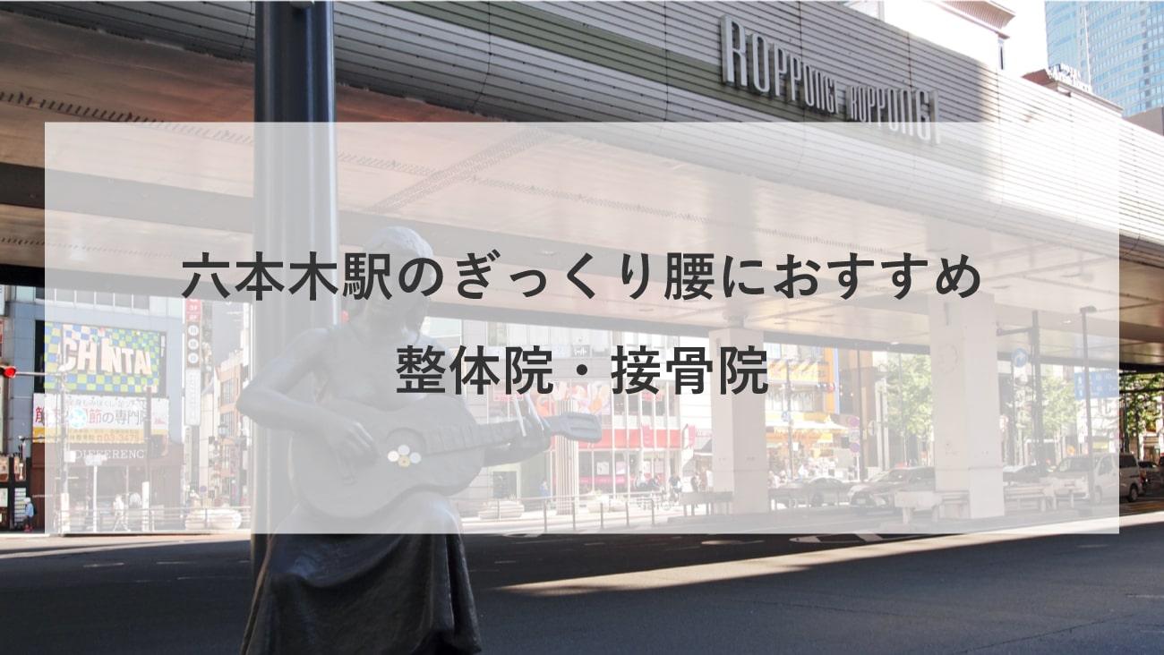 【六本木駅】周辺でぎっくり腰におすすめの整体院・接骨院2選!のMV画像