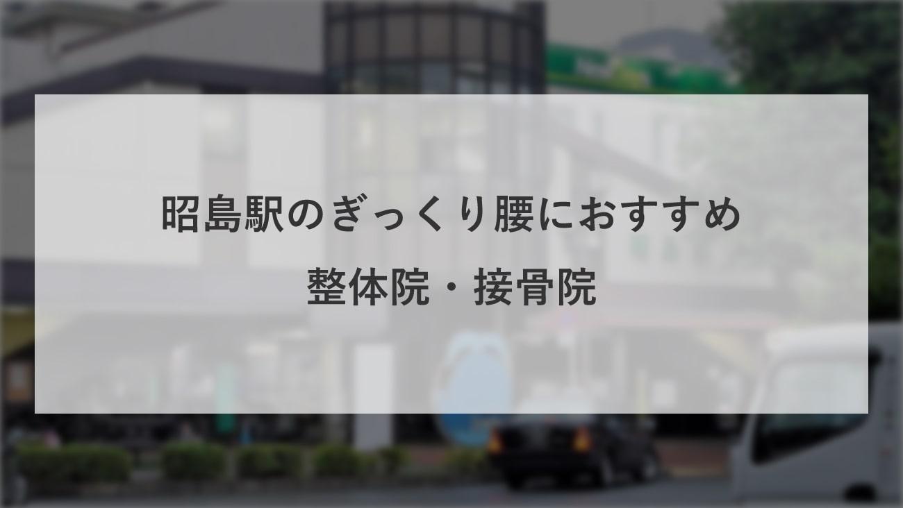 【昭島駅】周辺で【ぎっくり腰】におすすめの整体院・接骨院3選!のMV画像