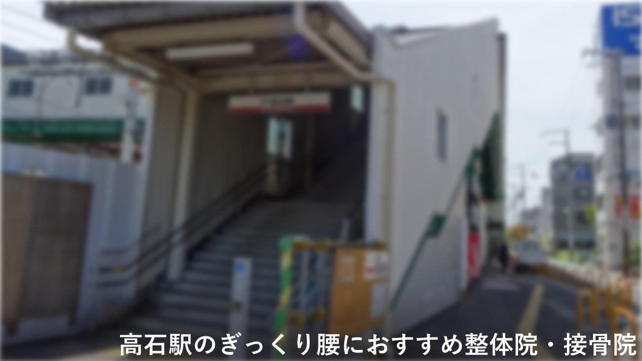 【高石駅】周辺で【ぎっくり腰】におすすめの整体院・接骨院2選!のMV画像