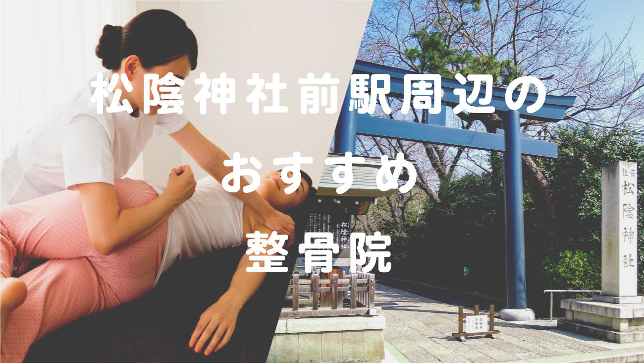 松陰神社前駅周辺でおすすめの整骨院のコラムのメインビジュアル