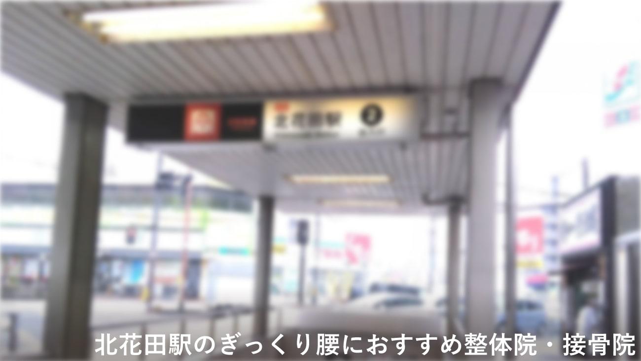 北花田駅周辺でぎっくり腰におすすめの整体院・接骨院のコラムのメインビジュアル