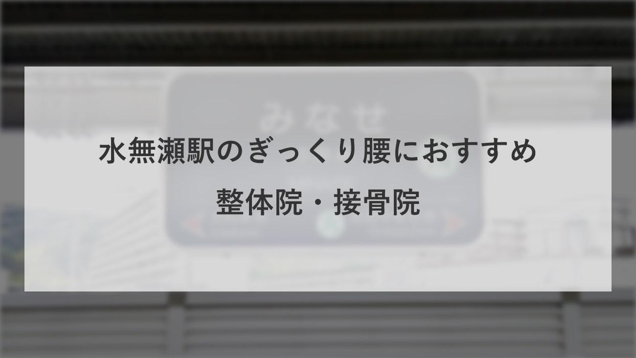 【水無瀬駅】周辺で【ぎっくり腰】におすすめの整体院・接骨院2選!のMV画像