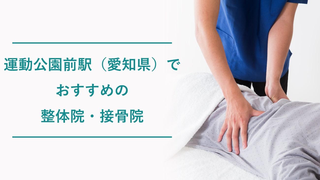 運動公園前駅(愛知県)周辺でぎっくり腰におすすめの整体院・接骨院のコラムのメインビジュアル