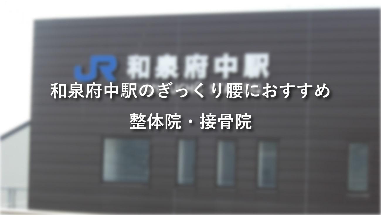 和泉府中駅周辺でぎっくり腰におすすめの整体院・接骨院のコラムのメインビジュアル