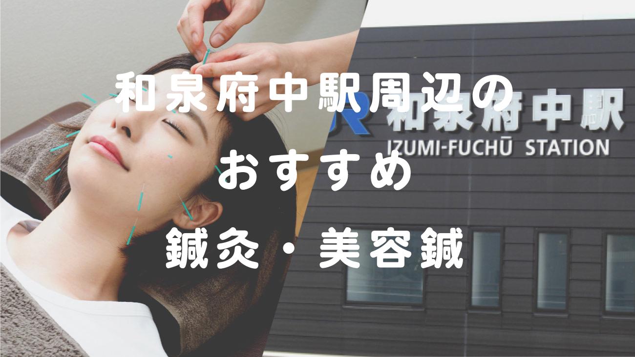 和泉府中駅周辺でおすすめの鍼灸・美容鍼のコラムのメインビジュアル