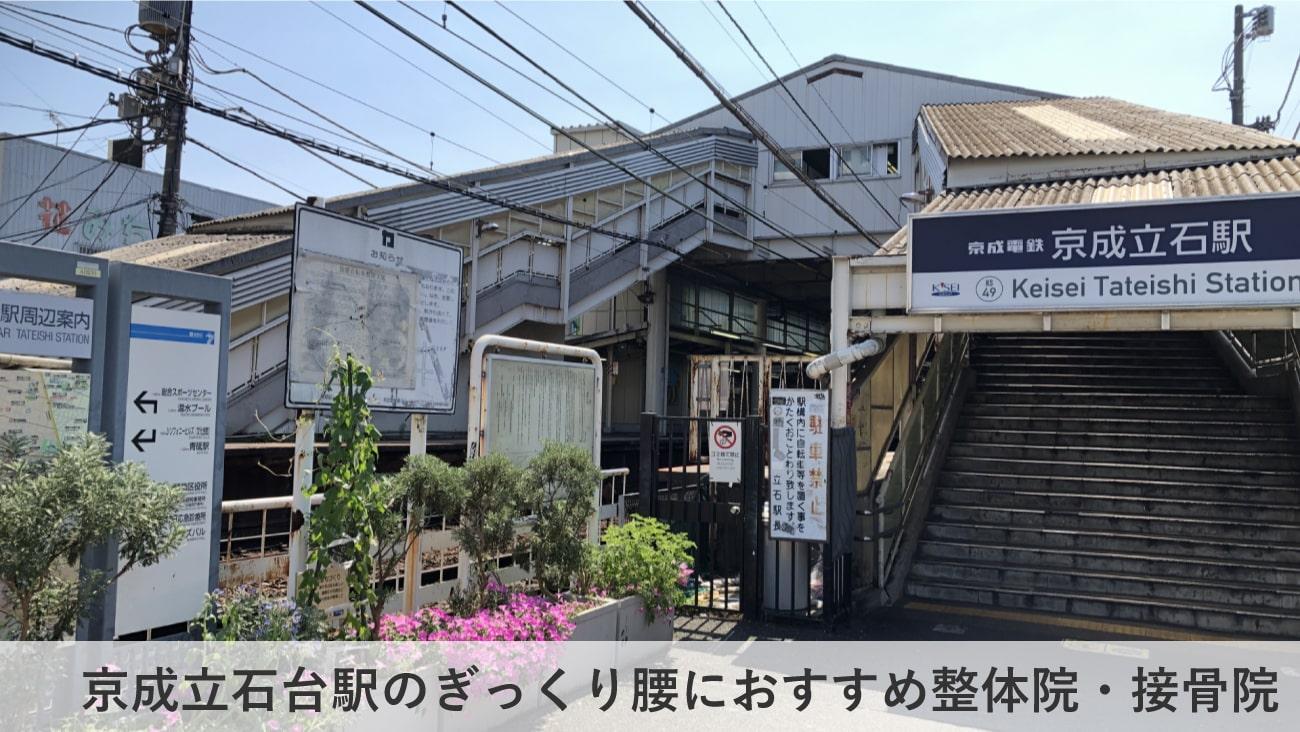【京成立石駅】周辺でぎっくり腰におすすめの整体院・接骨院2選!のMV画像