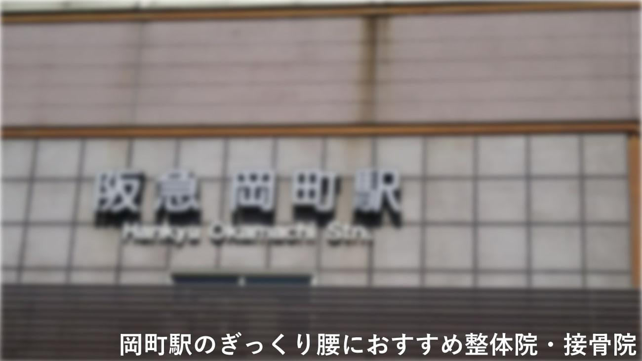 【岡町駅】周辺でぎっくり腰におすすめの整体院・接骨院2選!のMV画像