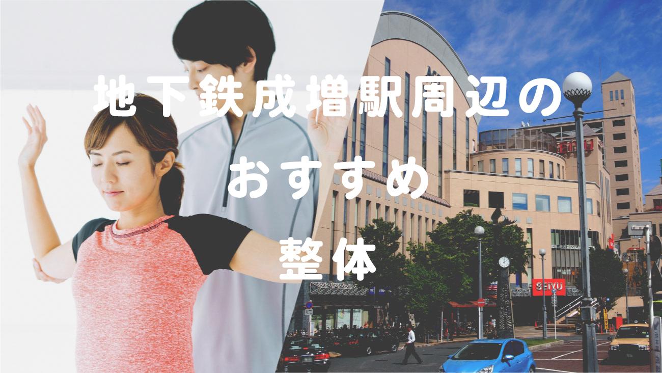 地下鉄成増駅周辺でおすすめの整体のコラムのメインビジュアル