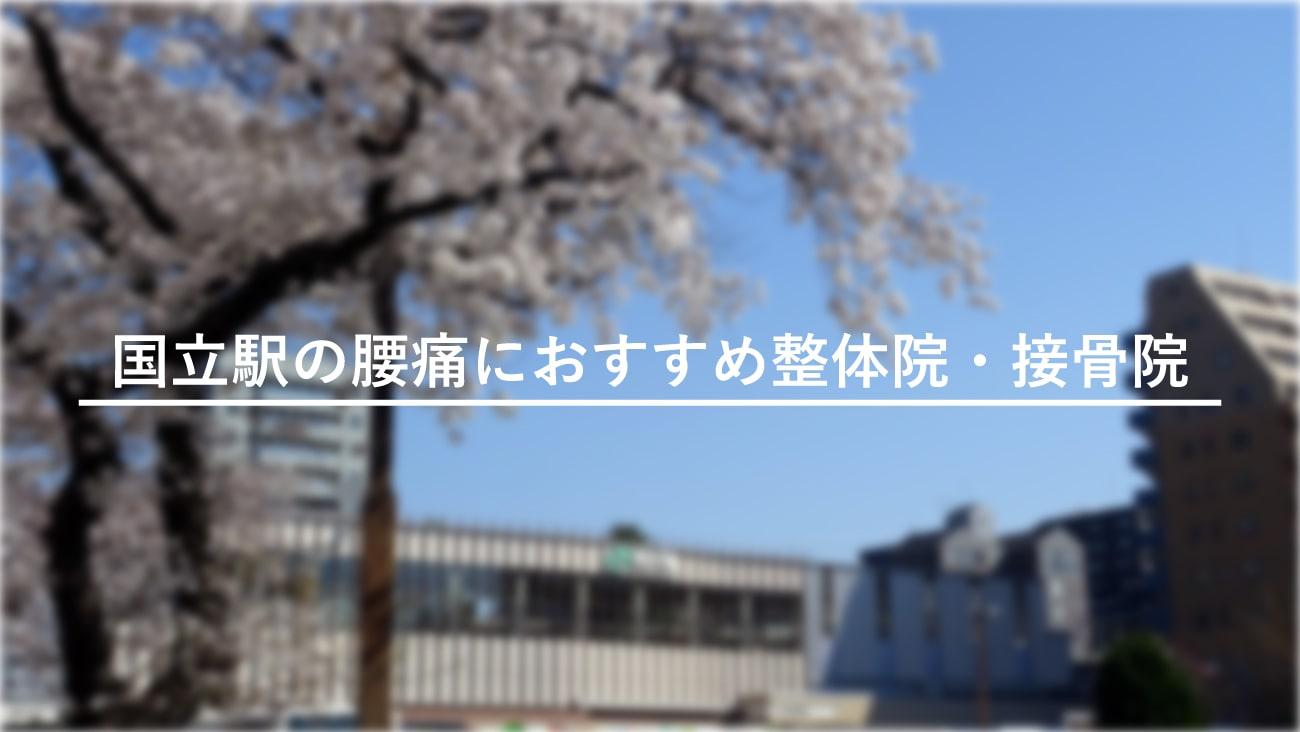 【国立駅】周辺で腰痛におすすめの整体院・接骨院2選!のMV画像