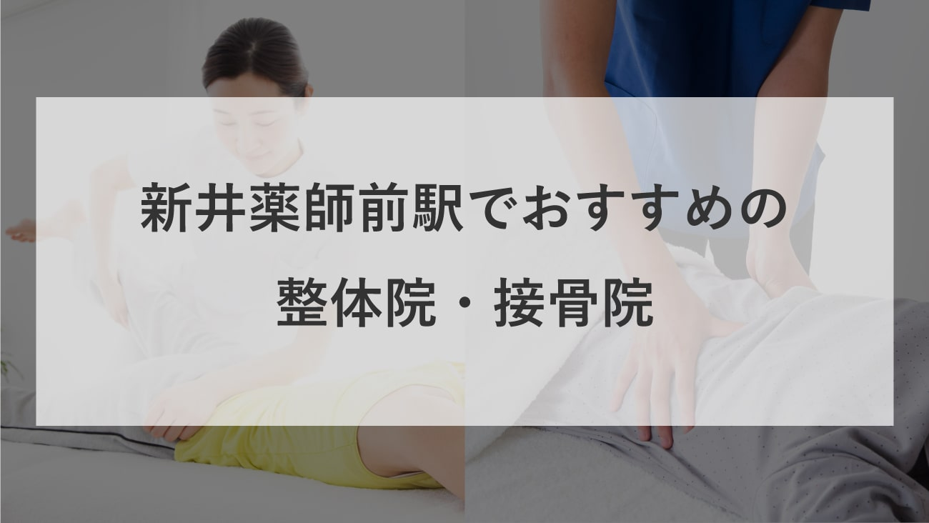 新井薬師前駅周辺で腰痛におすすめの整体院・接骨院のコラムのメインビジュアル