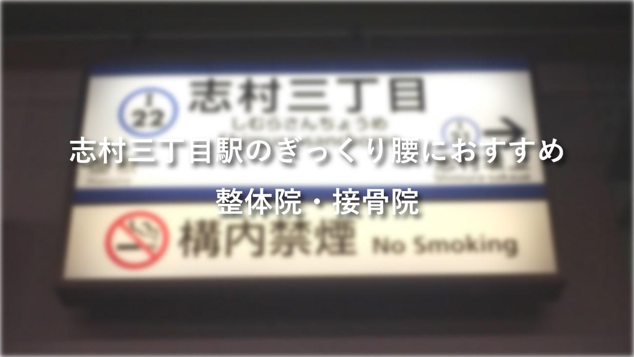 志村三丁目駅周辺でぎっくり腰におすすめ整体院・接骨院のコラムのメインビジュアル