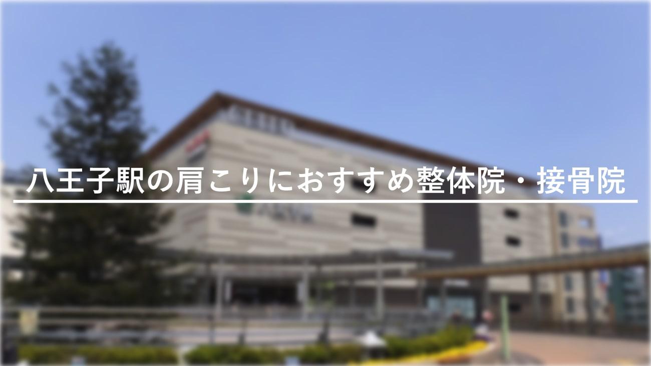 【八王子駅】周辺で肩こりにおすすめの整体院・接骨院3選!のMV画像