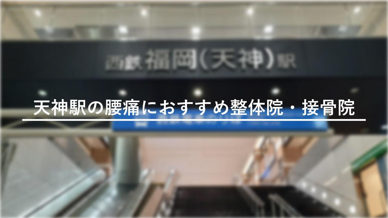 【天神駅】周辺で腰痛におすすめの整体院・接骨院3選!のMV画像