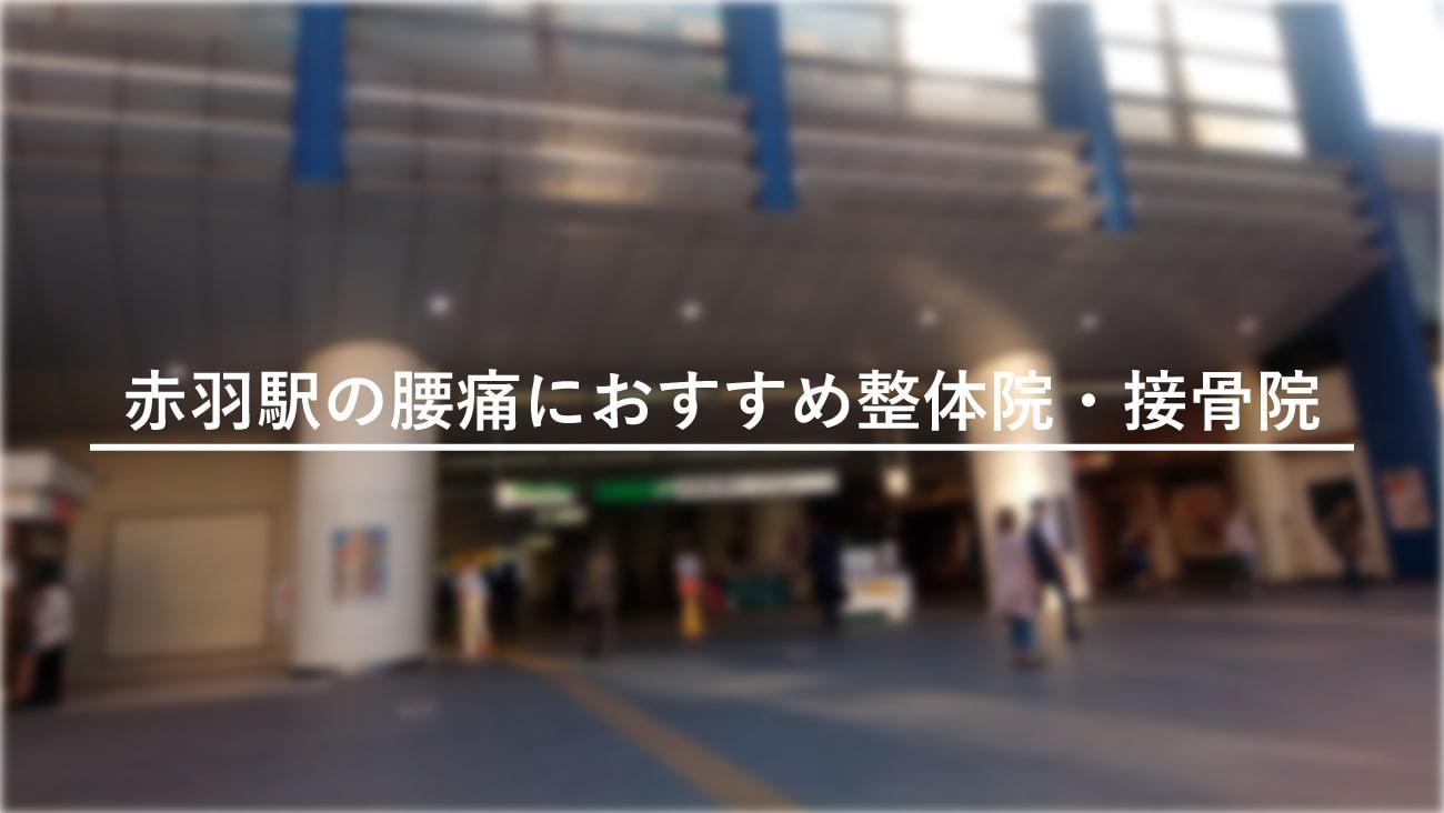 【赤羽駅】周辺で腰痛におすすめの整体院・接骨院3選!のMV画像
