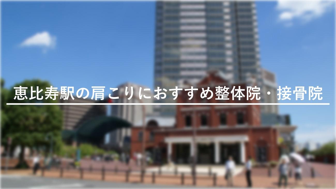 【恵比寿駅】周辺で肩こりにおすすめの整体院・接骨院4選!のMV画像