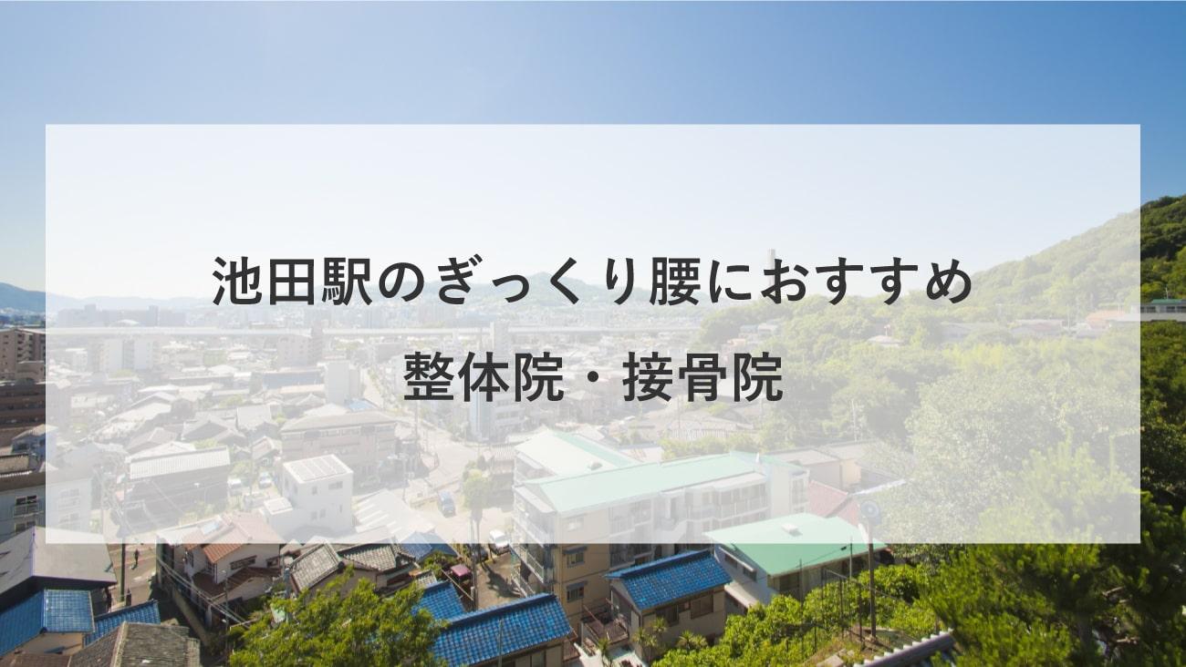 【池田駅(大阪府)】周辺でぎっくり腰におすすめの整体院・接骨院2選!のMV画像