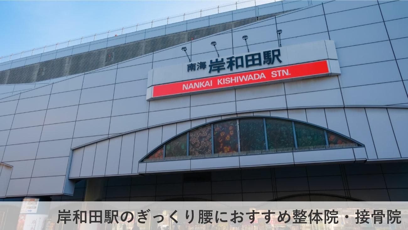 【岸和田駅】周辺でぎっくり腰におすすめの整体院・接骨院2選!のMV画像
