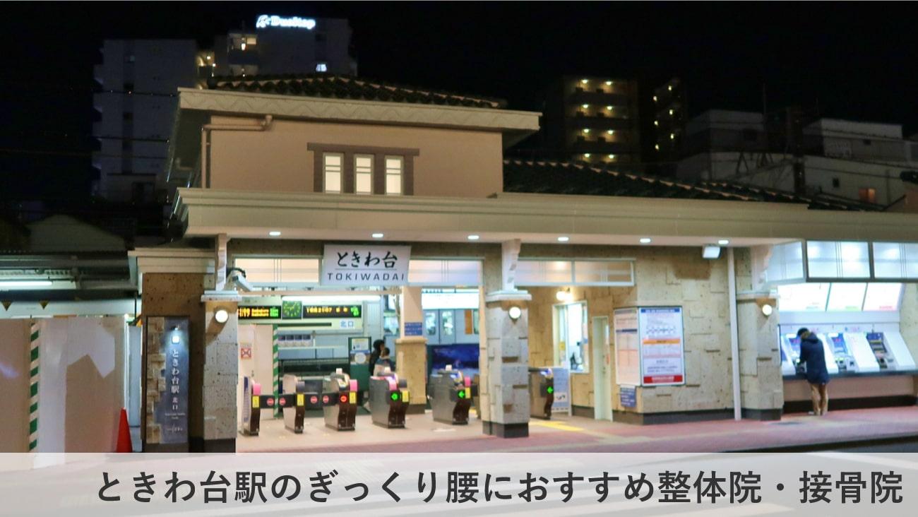【ときわ台駅(東京都)】周辺でぎっくり腰におすすめの整体院・接骨院2選!のMV画像