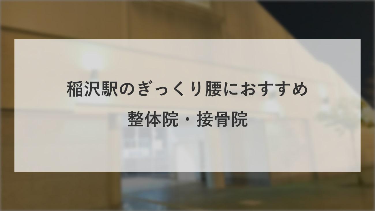 【稲沢駅】周辺でぎっくり腰におすすめの整体院・接骨院2選!のMV画像