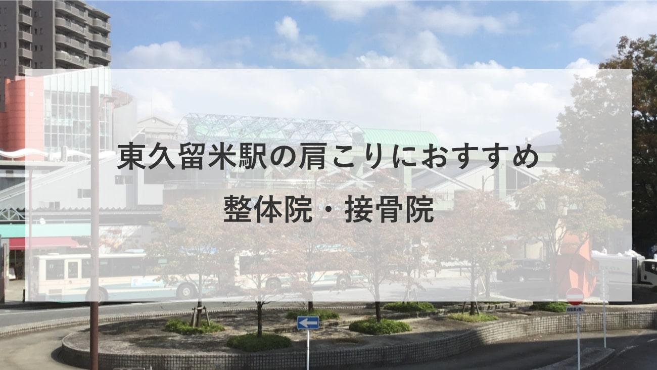 【東久留米駅】周辺で肩こりにおすすめの整体院・接骨院2選!のMV画像