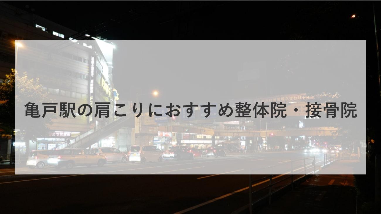 【亀戸駅】周辺で肩こりにおすすめの整体院・接骨院4選!のMV画像