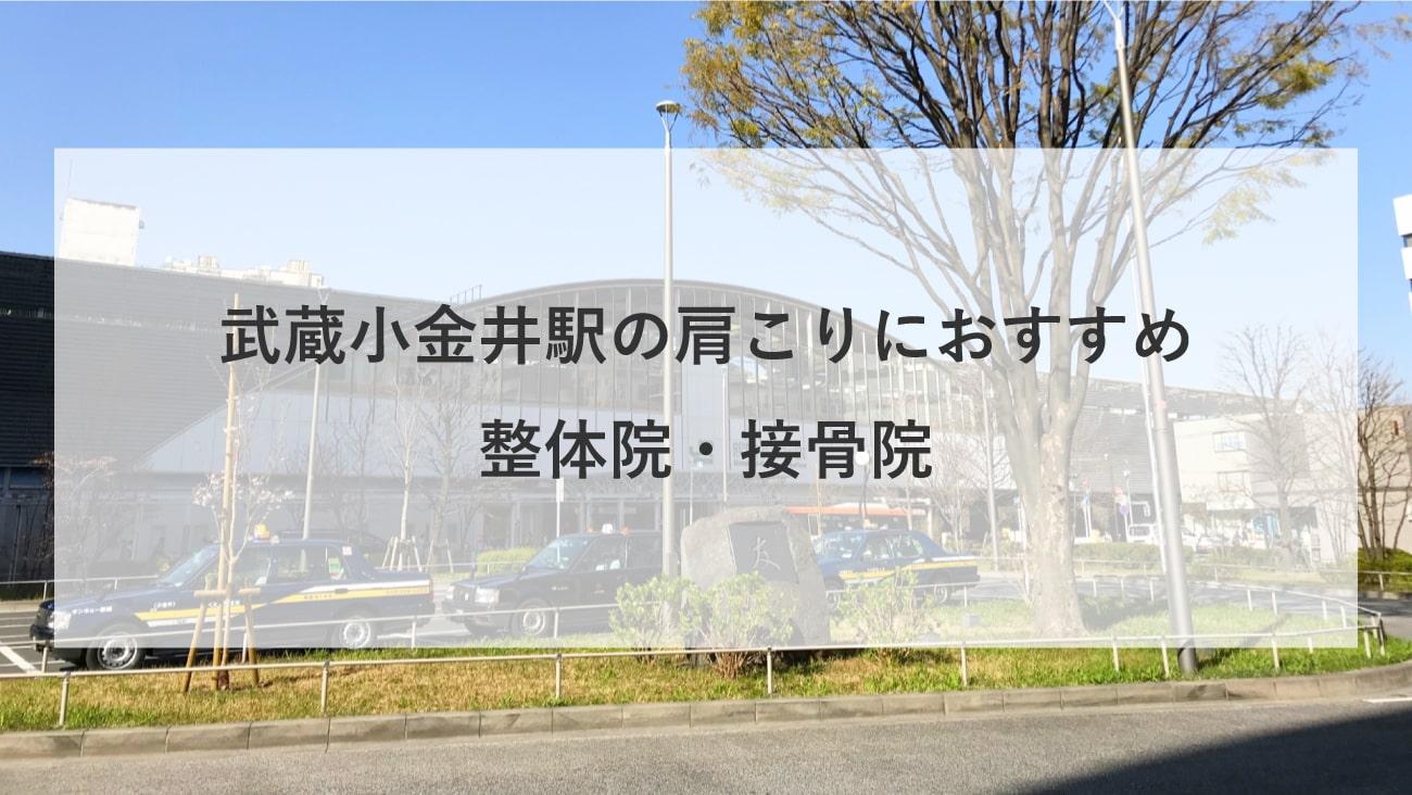 【武蔵小金井駅】周辺で肩こりにおすすめの整体院・接骨院2選!のMV画像