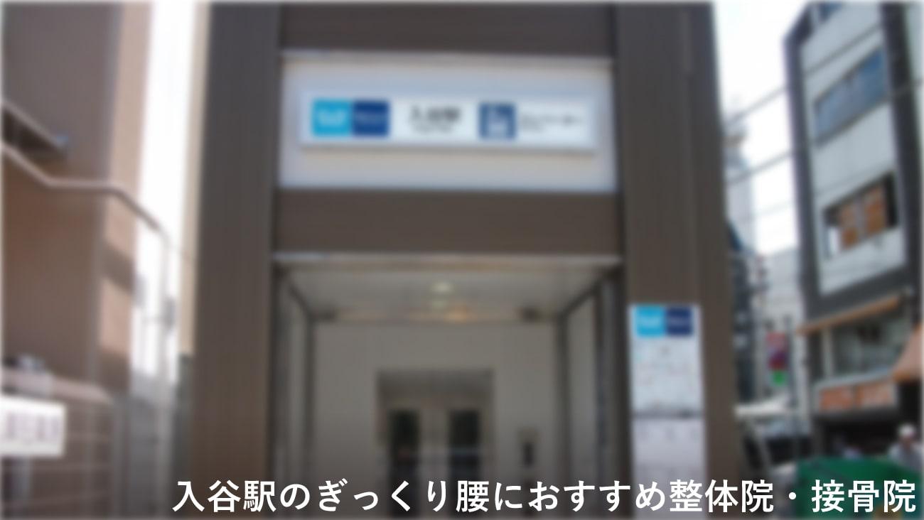【入谷駅】周辺でぎっくり腰におすすめの整体院・接骨院2選!のMV画像