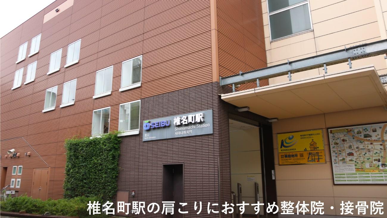【椎名町駅】周辺で肩こりにおすすめの整体院・接骨院2選!のMV画像