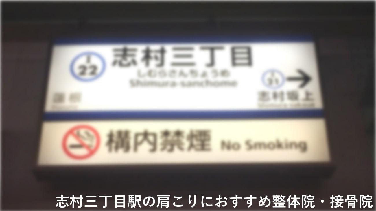 志村三丁目駅周辺で肩こりにおすすめの整体院・接骨院のコラムのメインビジュアル