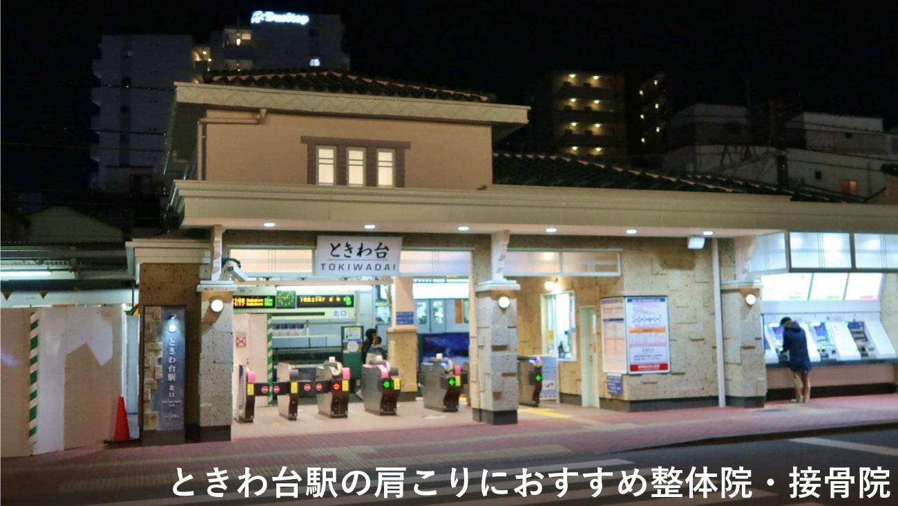 【ときわ台駅(東京都)】周辺で肩こりにおすすめの整体院・接骨院3選!のMV画像
