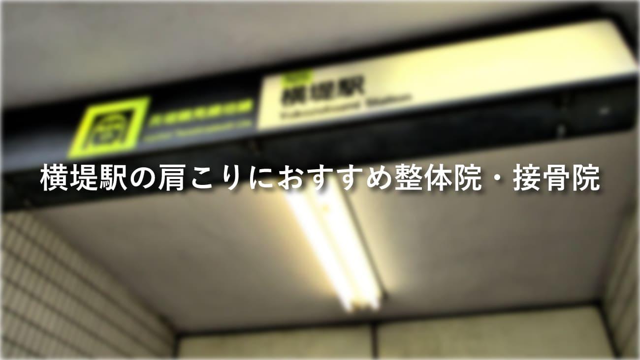 【横堤駅】周辺で肩こりにおすすめの整体院・接骨院3選!のMV画像