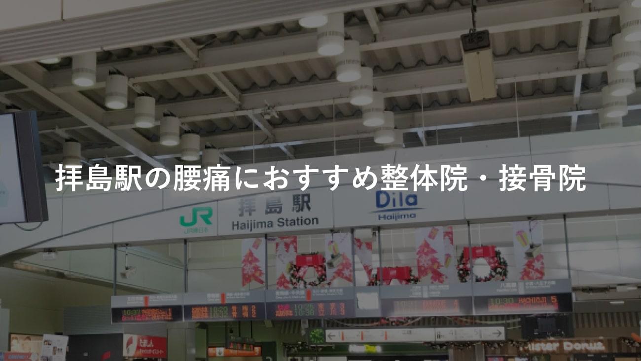 【拝島駅】周辺で腰痛におすすめの整体院・接骨院3選!のMV画像