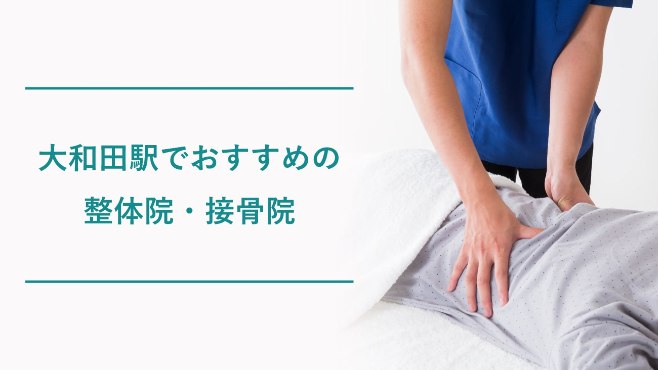 大和田駅(大阪府)周辺で肩こりにおすすめの整体院・接骨院のコラムのメインビジュアル