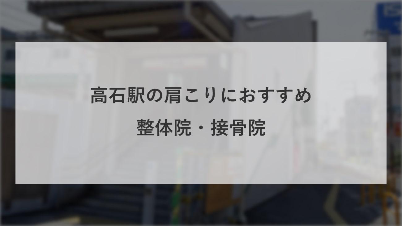 【高石駅】周辺で肩こりにおすすめの整体院・接骨院3選!のMV画像