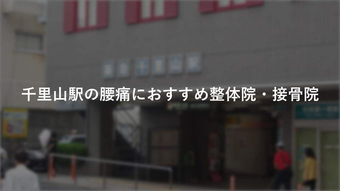 【千里山駅】周辺で腰痛におすすめの整体院・接骨院2選!のMV画像