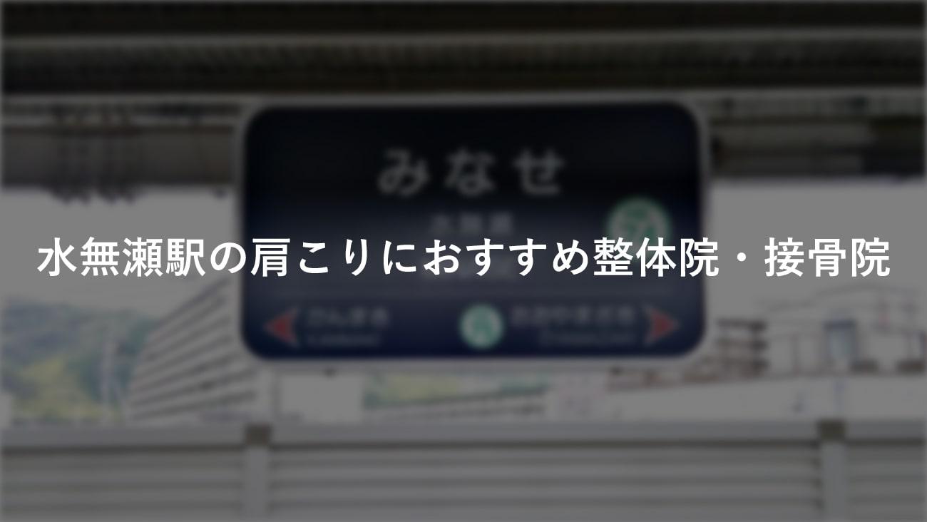 【水無瀬駅】周辺で肩こりにおすすめの整体院・接骨院2選!のMV画像