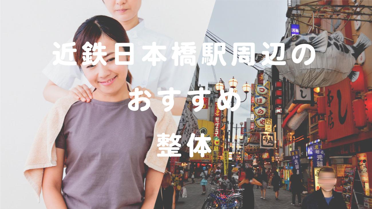 近鉄日本橋駅周辺でおすすめの整体のコラムのメインビジュアル