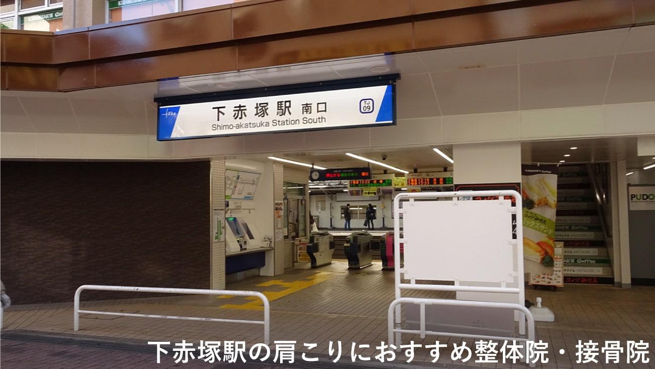 【下赤塚駅】周辺で肩こりにおすすめの整体院・接骨院3選!のMV画像